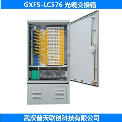 【联创】光缆交接箱 落地式 SMC 不锈钢交接箱 144芯 288芯 576芯 电信级