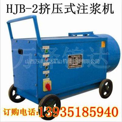 供应挤压式灰浆机HJB-2型高压灌浆本灰浆泵辽宁供应挤压式灌浆泵