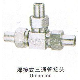 供应焊接式三通管接头