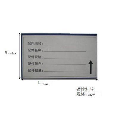 德嘉供应蓝色磁铁标牌磁铁标签可吸附可移动贴货架上标示卡