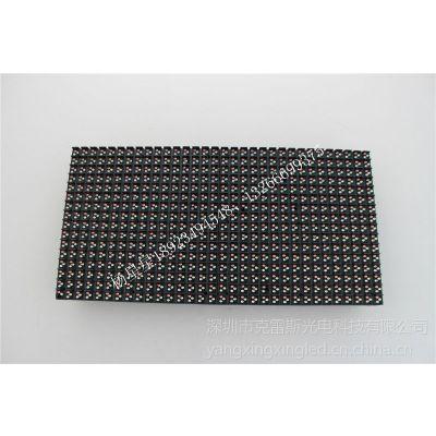供应克雷斯光电,全彩LED显示屏厂家,LED模组批发,LED单元板价格,LED单元板厂家