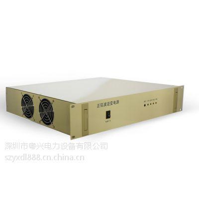 48V转220V通信逆变器厂家|供应粤兴1KVA-3KVA高频通信逆变器