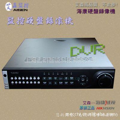供应海康硬盘录像机 8路 高清录像机 DS-9108HF-S 网络监控 录像主机