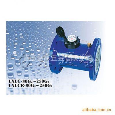 供应埃美柯  水平螺翼式干式水表 059 LXLC-G2 / LXLCR-G2   DN100
