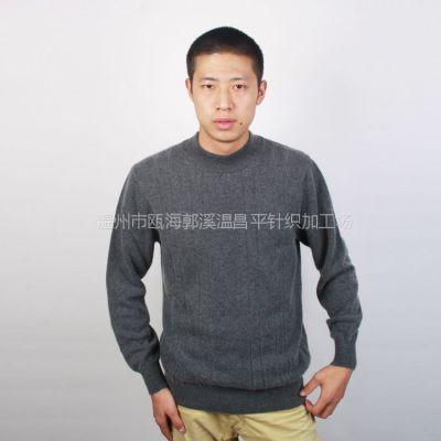 供应量身定做男式套头休闲圆领普通厚羊绒衫 DMN288005