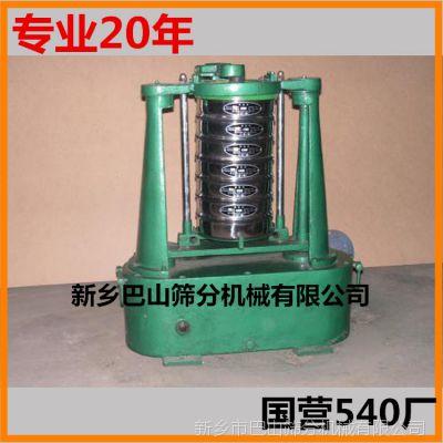 供应电磁式标准振筛机分级筛机 拍击式检验筛 厂家直销