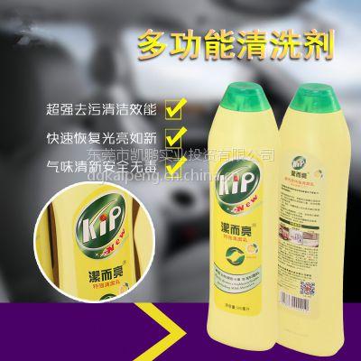 洁而亮特强去污液去除顽固污渍 多用途家居厨房洁具清洁剂500ml