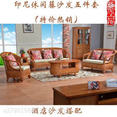 藤沙发组合客厅藤制沙发五件套