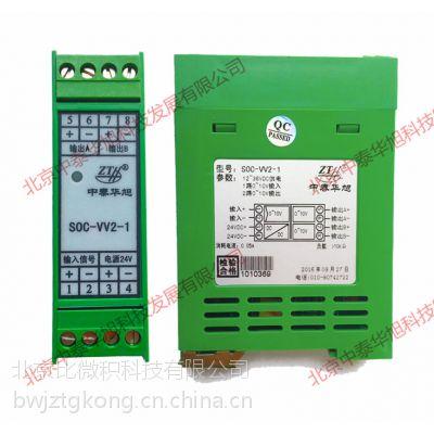 中泰华旭 1分2电压分配器,0-10V信号分配器SOC-VV2-1