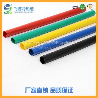 1kv彩色PE塑料绝缘耐压热缩套管 低价优质 质量保证