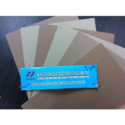 供应墙体保温板复合玻纤贴面材料