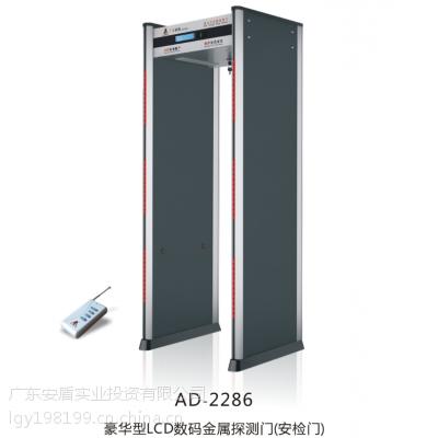 直销安盾AD-2286 山东安检门、青岛安检门