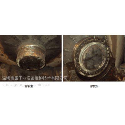 河北索雷SD7101修复球磨机轴承位磨损