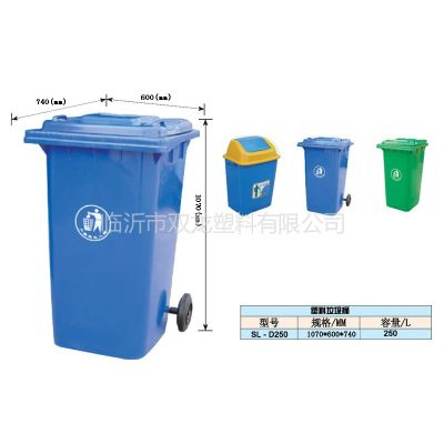 供应优质250L塑料垃圾桶,山东塑料垃圾桶专业厂家,可挂车,质量好,价格优