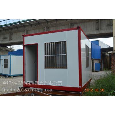 合肥住人移动式集装箱
