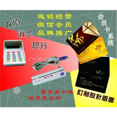 广州易卡通积分制会员管理刷卡机系统