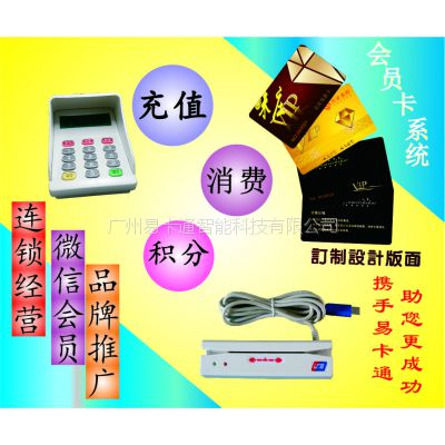 易滴健身会员管理系统,供应郑州储值卡管理软件,美甲店会员系统