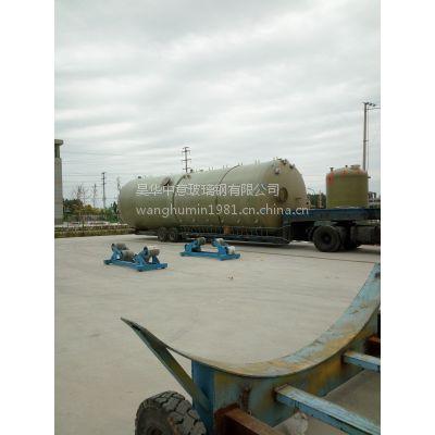 昊华中意、昊华中意河北新材料有限公司5-100立方玻璃钢立式盐酸储罐