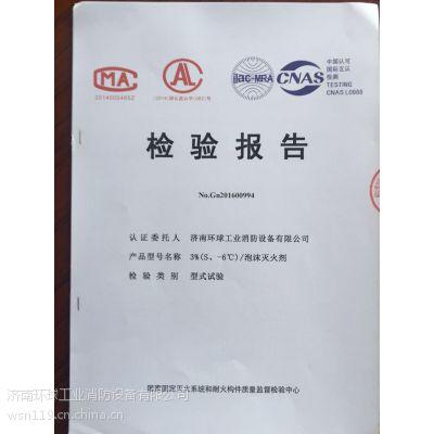 济南环球工业消防设备有限公司消防泡沫灭火剂质优价廉