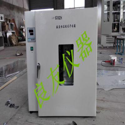 供应金坛良友LZ-9200ZH数显电热鼓风干燥箱 台式鼓风干燥箱 高温烘箱