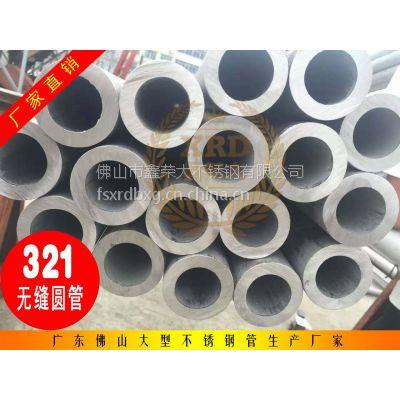 国标0Cr18Ni10Ti(321)无缝不锈钢管NO.1表面 执行标准GB/T14976-2002