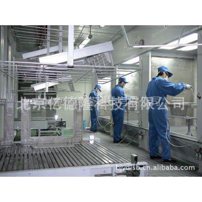 供应天津、北京、河北、山东彩电机壳、塑胶件无尘喷漆设备(水帘柜)