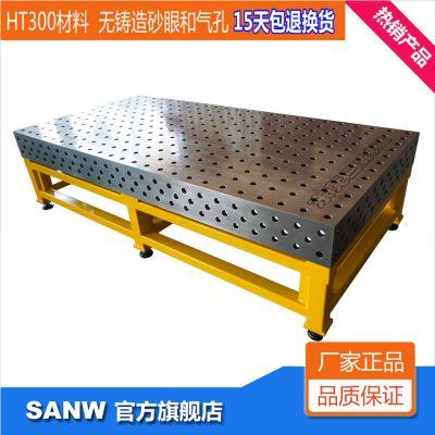 3000X1500 铸铁三维柔性焊接工装平台/HT300三维铸铁焊接平台-三威牌