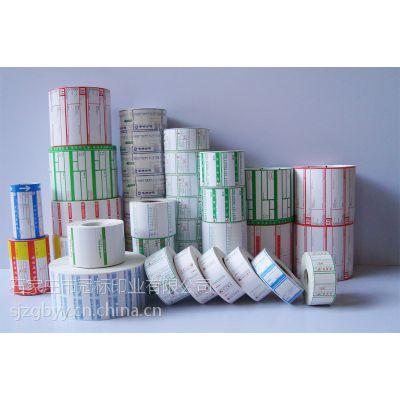 供应多种规格的不干胶标贴纸印刷