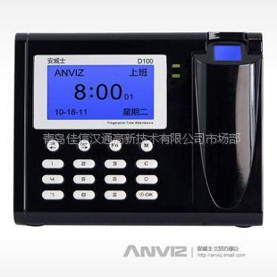 供应安威士指纹考勤机D100桌面型指纹考勤机
