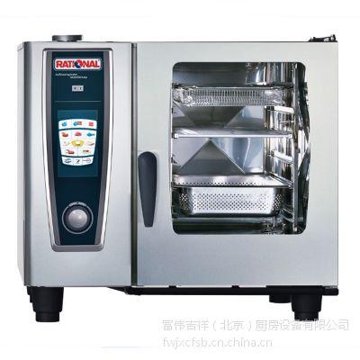 供应德国RATIONAL/莱欣诺/乐信万能蒸烤箱SCC61 六盘进口万能蒸烤箱