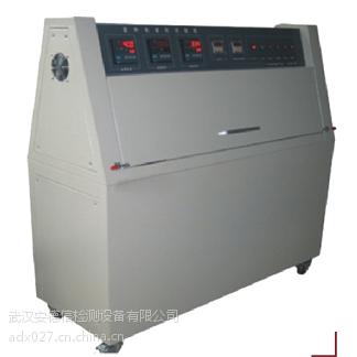 湖北ADX-ZW-1紫外加速老化试验箱