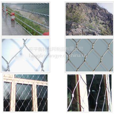 衡林厂家定做不锈钢绳网 卡扣网 动物园防护网