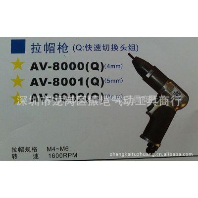 现货供应台湾AV-8010(Q)拉帽枪(图)
