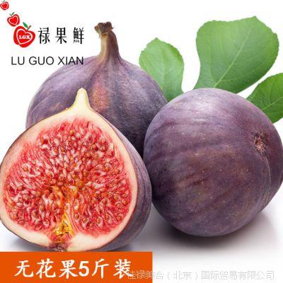 国产特级5斤装新鲜无花果 孕妇营养休闲水果产品 无公害绿色食品