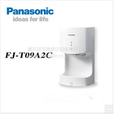供应 成都松下干手机FJ-T09A2C高速烘手器
