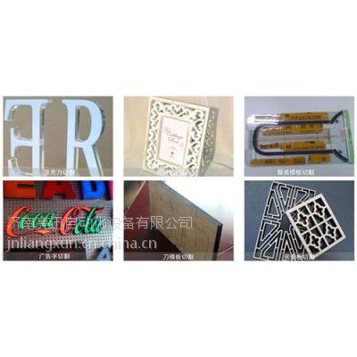 激光切割机、风筝激光切割机、厂家直销(多图)