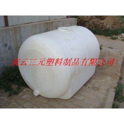 供应三元500L塑料桶500L化工塑料桶500L水塔塑料桶500L卧式塑料桶