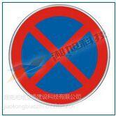 供应24邵阳交通标志牌提供商|告诉您常见的禁停标识
