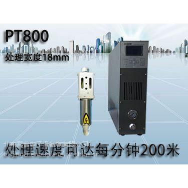 等离子表面打磨机(PT800)