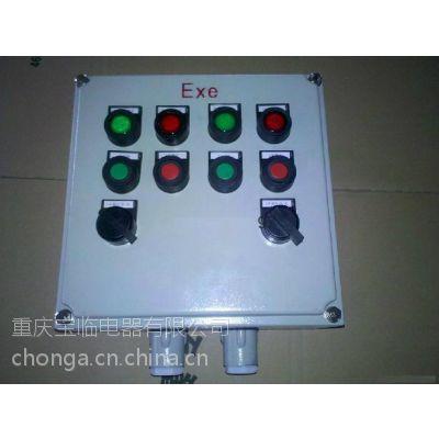 重庆宝临电器耐压防爆控制不锈钢电箱