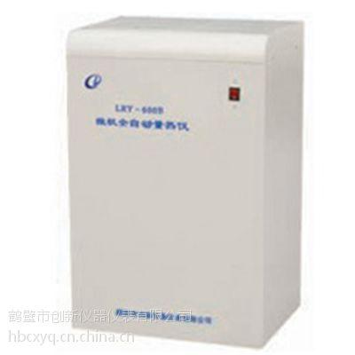 燃料油热值机_微机全自动量热仪采购