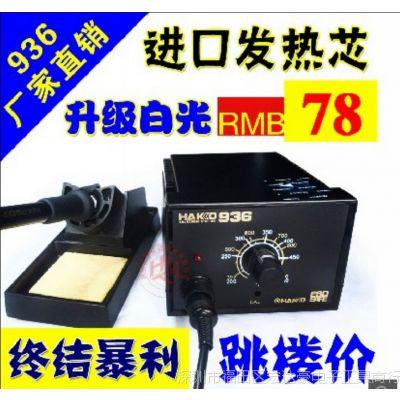 深圳白光 936防静电焊台 恒温烙铁 936焊台 可调恒温烙铁 电烙铁