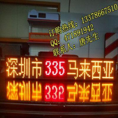 供应宇通客车报站led显示屏-汽车班次车载led电子路牌