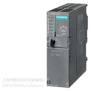 供应西门子CPU315-2DP现货
