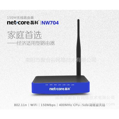 供应正品特价 磊科 NW704 无线路由器 150M无限wifi 穿墙易设置