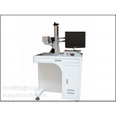 杭州激光打标机加工 萧功激光DPL-20富阳激光刻字