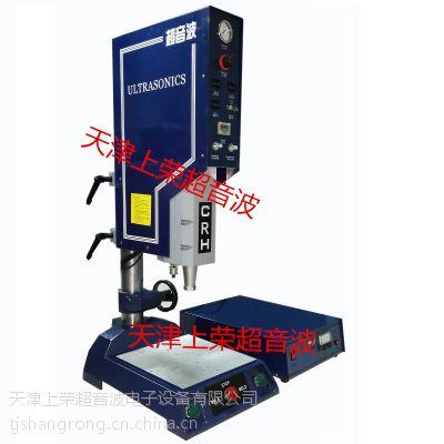 供应超音波塑料塑料焊接机 超声波塑料焊接机 天津超声波焊接 天津超声波焊接机 天津塑料焊接机