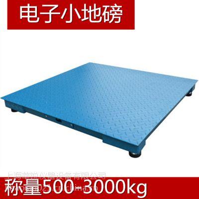 太仓浏河镇加厚电子平台秤厂家、电子地磅小地磅秤地称1.5m*1.5m 1吨2吨3T维修