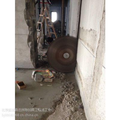 供应北京墙体切割拆除88680968