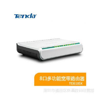 Tenda 腾达 TEI618SK 8口路由器 有线宽带路由器 正品路由器批发